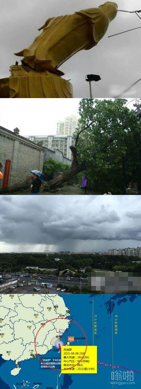 """台风来了!台风""""苏迪罗""""登陆福建沿海 破坏力惊人"""