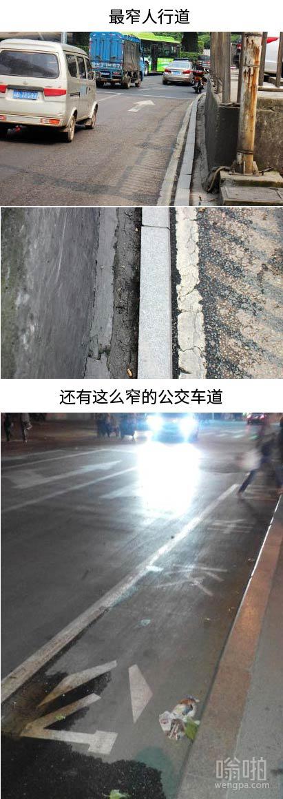最窄人行道VS最窄公交车道