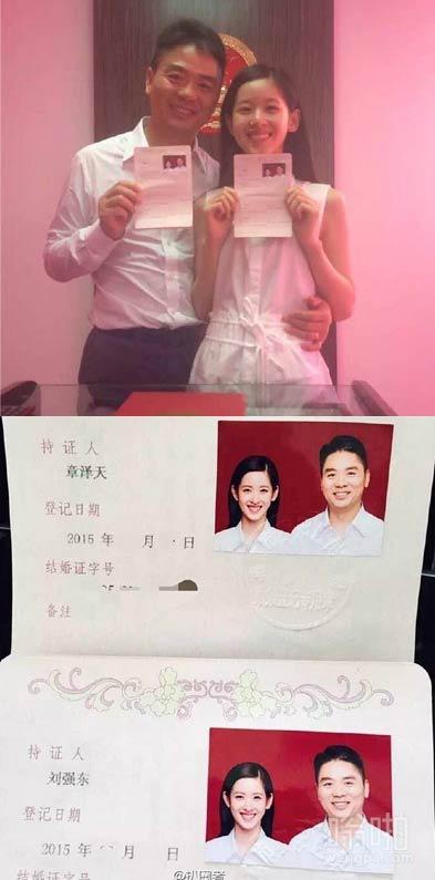 """刘强东和""""奶茶妹妹""""章泽天领证结婚"""