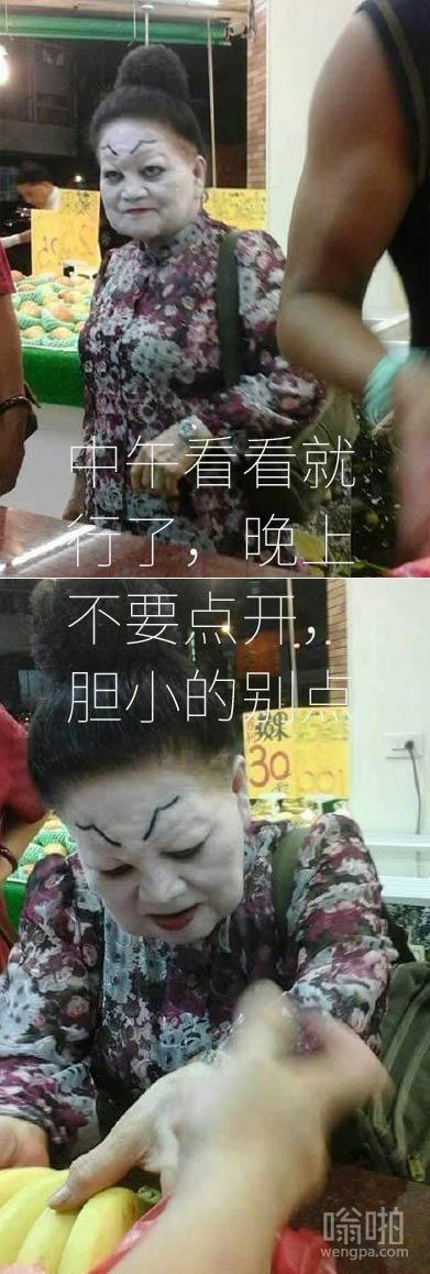 台湾大妈菜市场买菜 这化妆不敢看