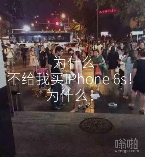 南京女子当街全裸抗议男友不给买iPhone 6s
