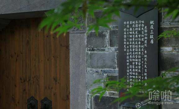 屠呦呦旧居内景曝光 诺贝尔奖获得者屠呦呦儿时老宅争议