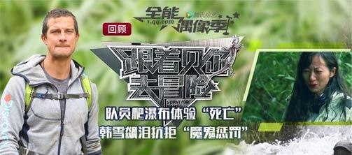《跟着贝尔去冒险》全集高清视频 东方卫视每周五晚21:00首播