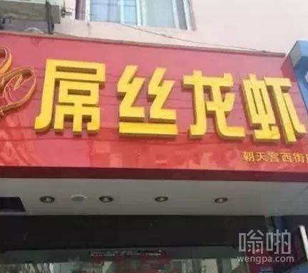 这店是不是卖麻辣小龙虾的