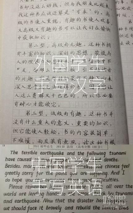 中国学生手写英语火了 外国留学生也不甘示弱