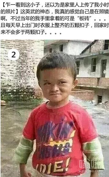 马云:一看这小子的照片,还以为谁传我小时候的照片了呢