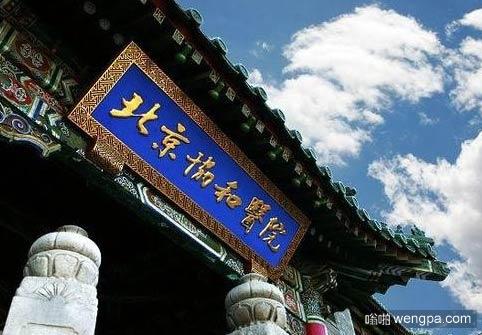 中国最佳医院排行榜 百度联手复旦发布全国医院排行榜