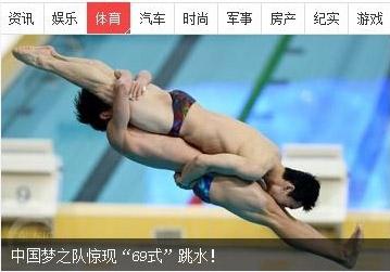 69式跳水 教练,我想学跳水……