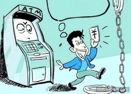 """男子捡银行卡输入密码""""123456""""取走8000元 有用123456做银行卡密码赶紧改了"""