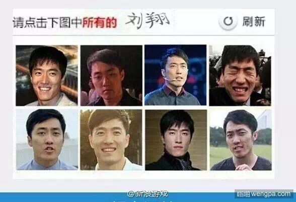 12306的图片验证码打败了全国99%的用户 黄牛哭了 网友也哭了
