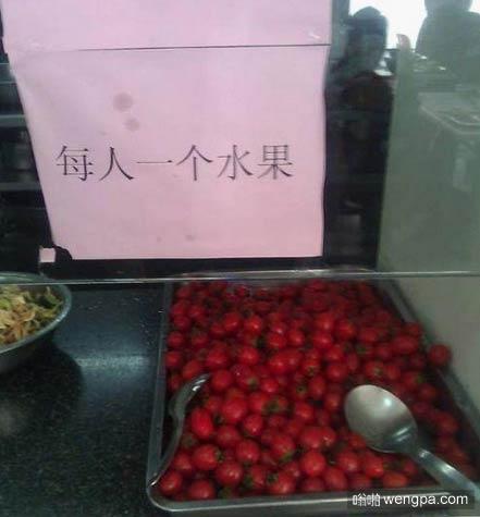 听说今天有水果吃