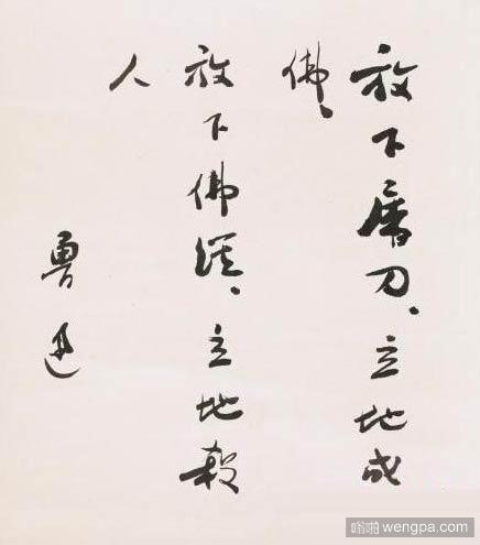 鲁迅16字书法300万成交  每字19万