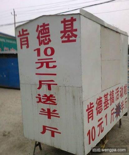 村口的肯德基搞活动了 买一斤送半斤