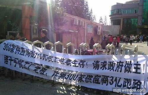 锤子代工厂倒闭 罗永浩:已经尽力了
