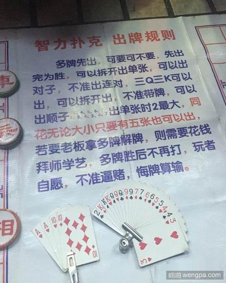 街头智力扑克 有看出来怎么赢的么