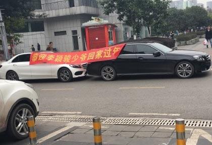 恭迎少爷回家过年 重庆科技学院现霸气横幅
