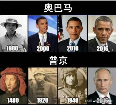 奥巴马和普京的不朽的路径