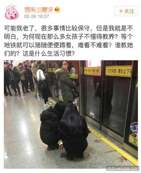 蹲着等地铁怎么了 蹲着等地铁犯法了了么