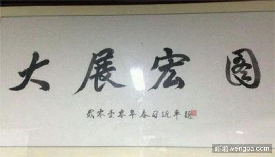 客户墙上一幅字画 一看署名 立马敬仰起来