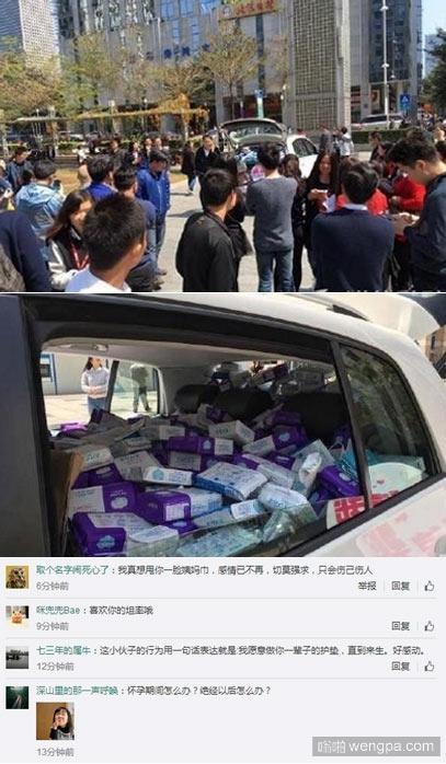 深圳男子为挽留女友 当街送女友一车卫生巾