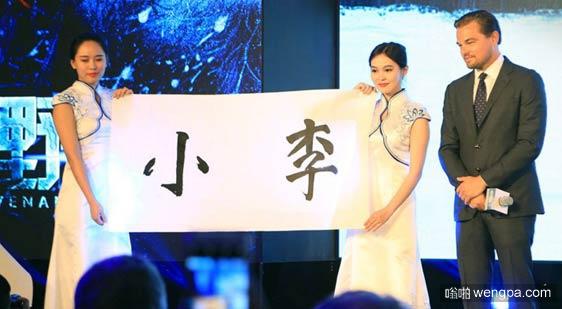 """莱昂纳多秀中文学书法亲手写""""小李"""""""