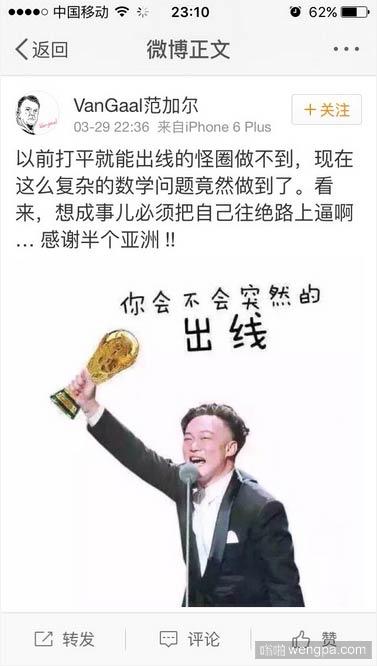 """国足晋级世预赛12强,陈奕迅""""你会不会突然的出线""""搞笑神配图"""
