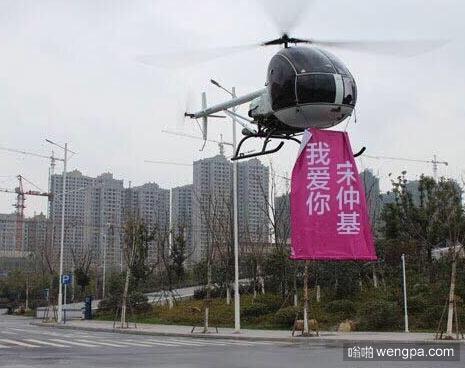 装逼神器!自动生成的直升机表白图 - 嗡啪搞笑图片