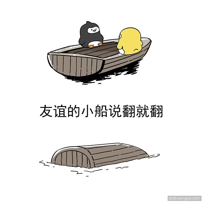 友谊的小船说翻就翻高清完整版 友谊的小船表情 素材-嗡啪网