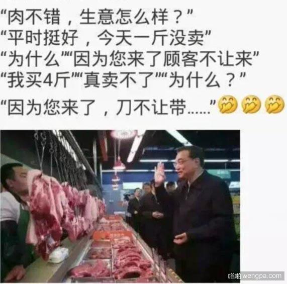 总理买肉 总理菜市场买肉-嗡啪搞笑图片段子