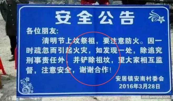上坟失火铲除祖坟:湖北随州出现雷人标语