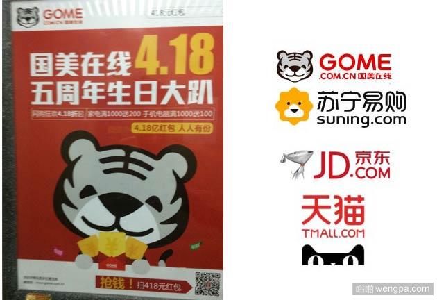 #国美新logo#天猫京东苏宁国美logo演变 从猫狗斗到狮虎斗