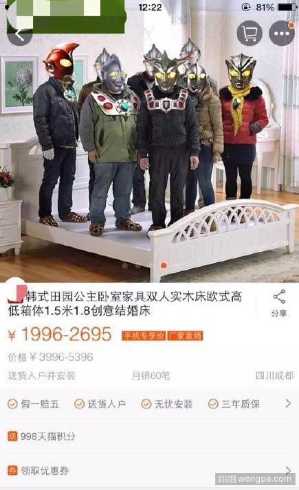 卖床搞笑图片:这床绝对结实 不信你看看