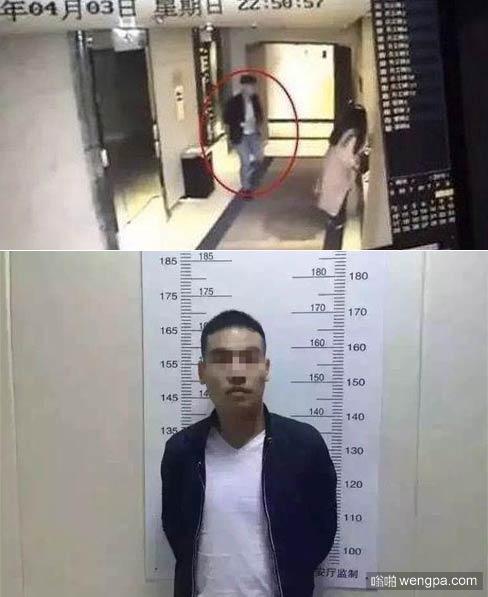 """和颐酒店案男嫌犯被抓照片曝光 曾""""拉皮条"""""""