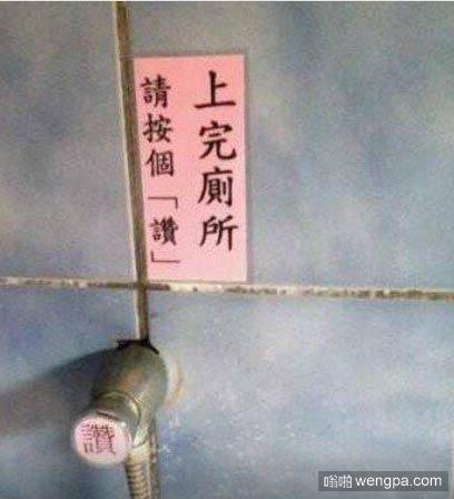 上完厕所别忘了点赞 - 嗡啪搞笑图片