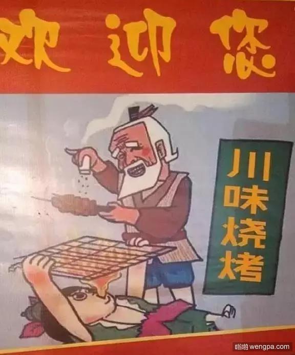 烧烤店的奇葩广告:葫芦娃喷火爷爷烤肉