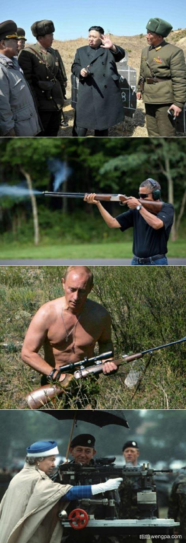 各国网红领导人是怎么玩射击的-嗡啪搞笑图片