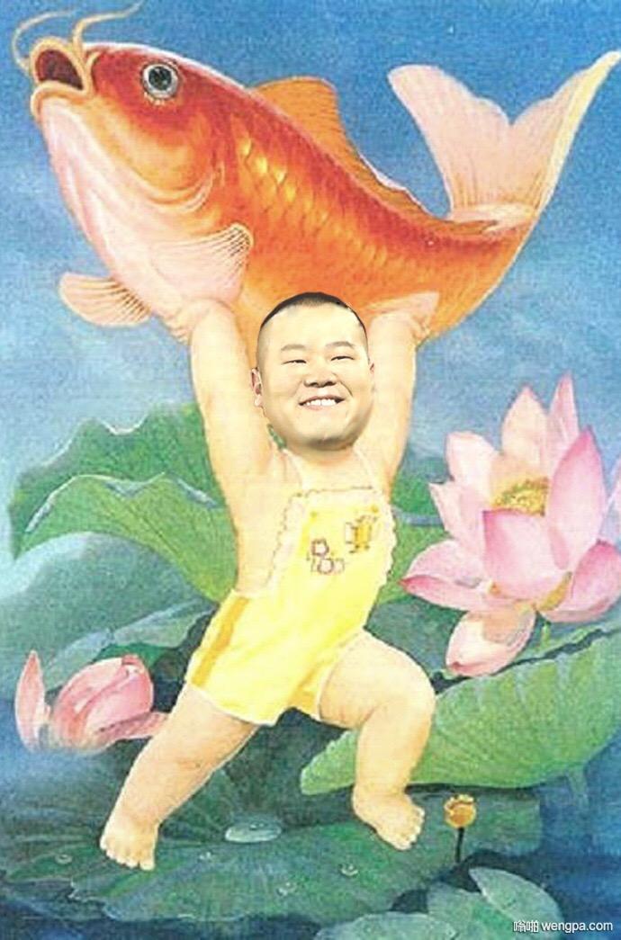 岳云鹏年年有余版_恶搞岳云鹏-嗡啪搞笑图片