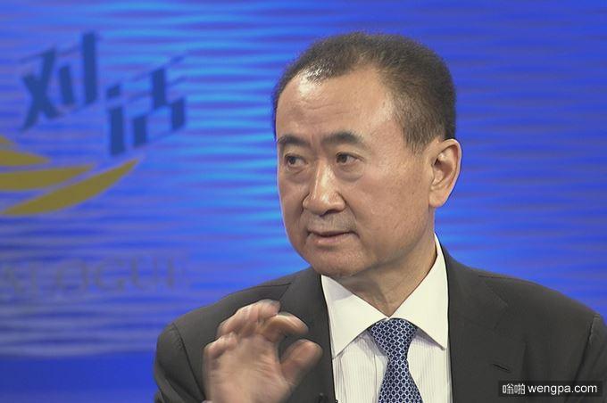 王健林:要是王思聪请我去上他的直播 我不收费-嗡啪科技