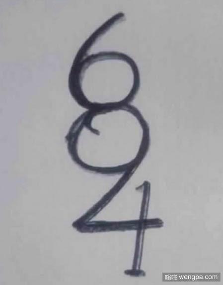 你看到有哪几个数字