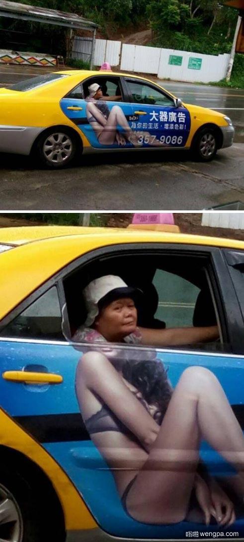 创意车体广告 还是把窗户关起来吧