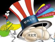 北京野鸡大学曝光