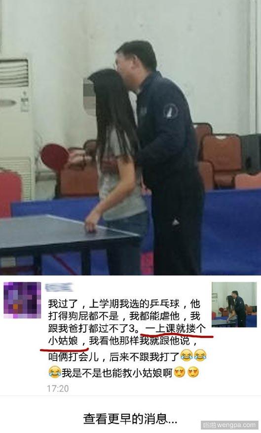 北京高校体育老师性骚扰女同学 无一女生敢反抗