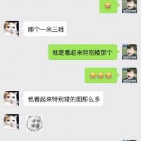陈奕迅重金想删除的照片 郭敬明请求添加好友