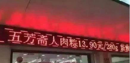 端午节就要到了 这家卖粽子的标语太渗人