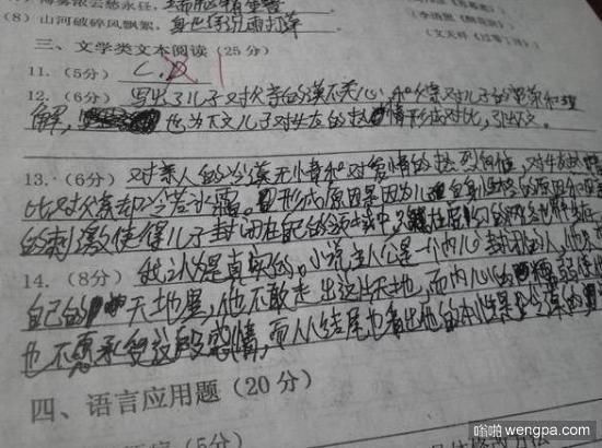 5种让中考阅卷老师最讨厌的字体