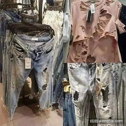 据说这破洞牛仔裤不但卖的很贵 而且卖的很好