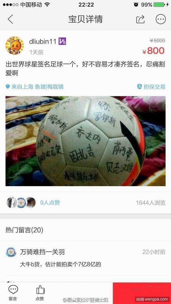 出世界足球明星签名足球一个 好不容易才凑齐