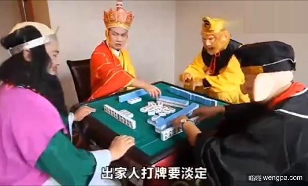 【唐僧打麻将搞笑视频】唐僧师徒四人打麻将 笑抽了