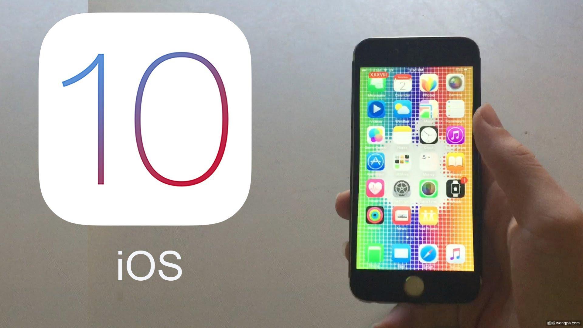 必须升级!iOS10十大项你不知道的新功能-嗡啪科技