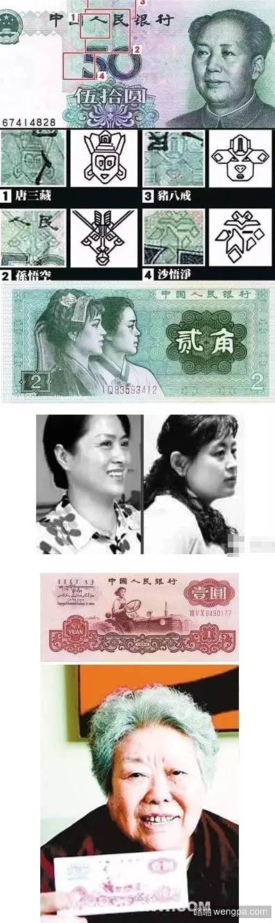 关于人民币的一些你不知道的事情-嗡啪搞笑图片